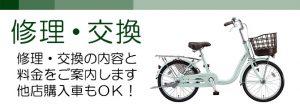 自転車修理_交換_さかさい