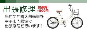 自転車出張修理_さかさい